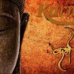 karma vie antérieure